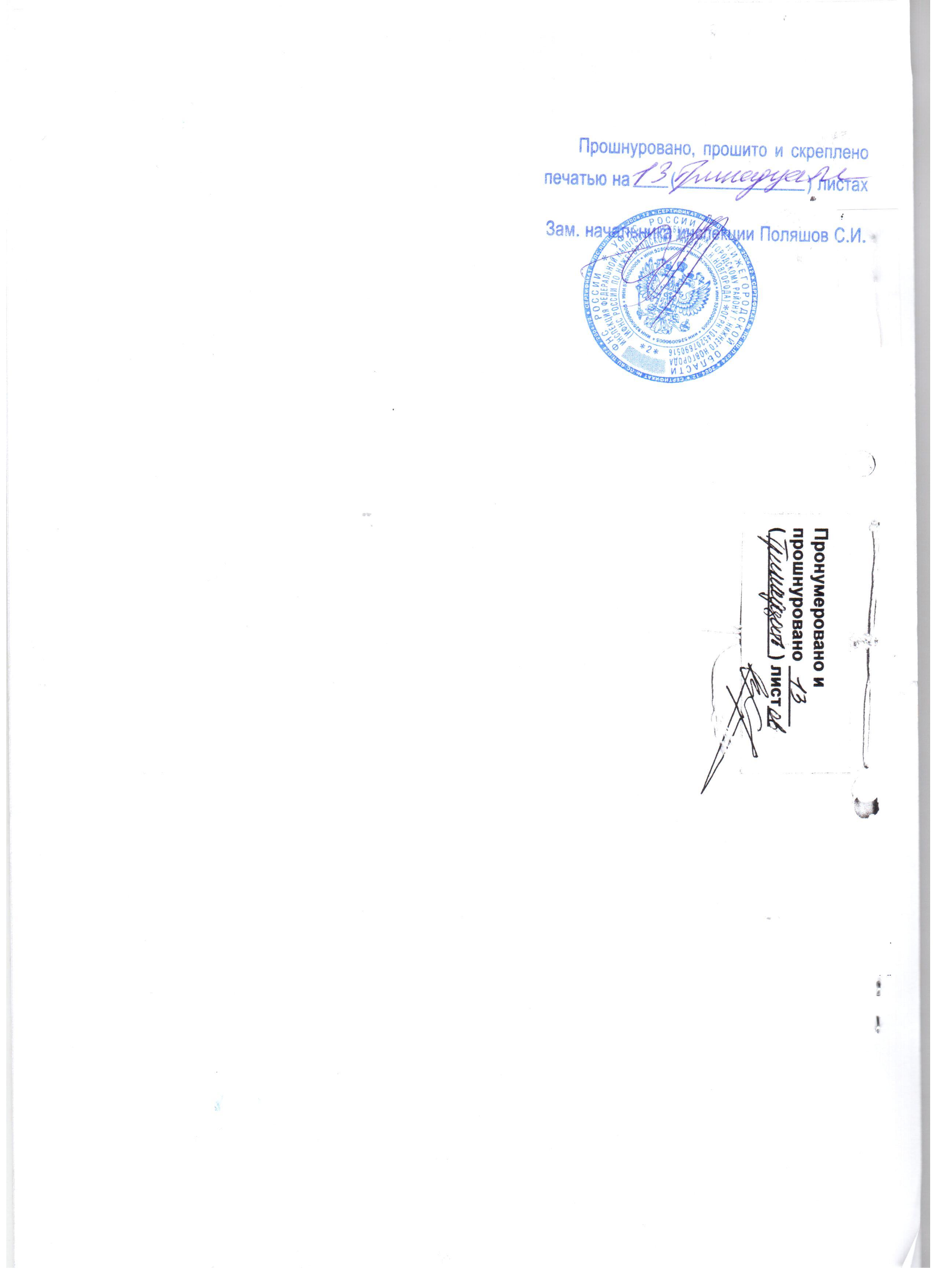 Приводим устав ООО в соответствие с новой редакцией ГК РФ 43